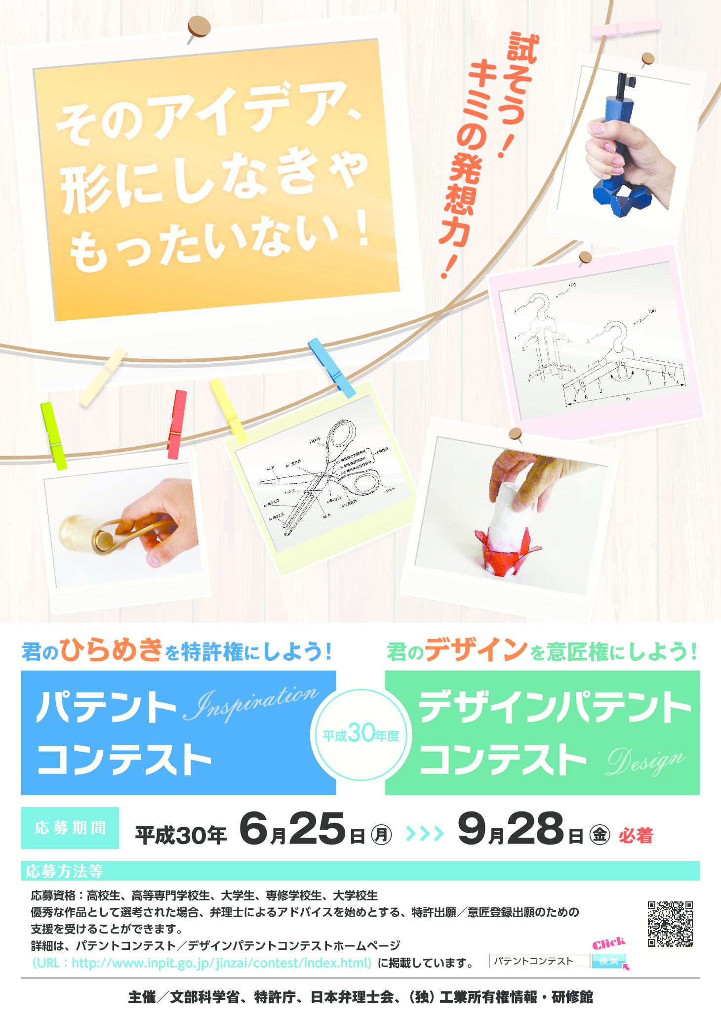 平成30年度パテントコンテスト/デザインパテントコンテストポスター