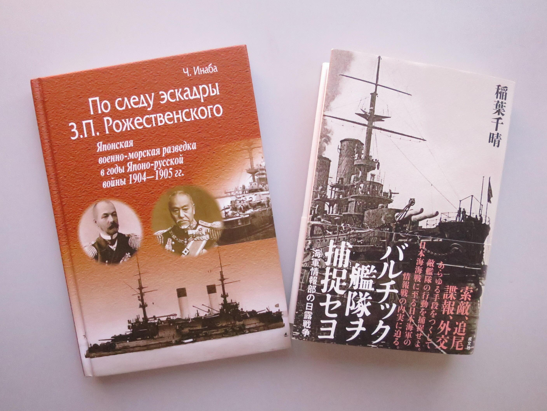 「バルチック艦隊ヲ捕捉セヨ-海軍情報部の日露戦争-」(右)とロシア語版