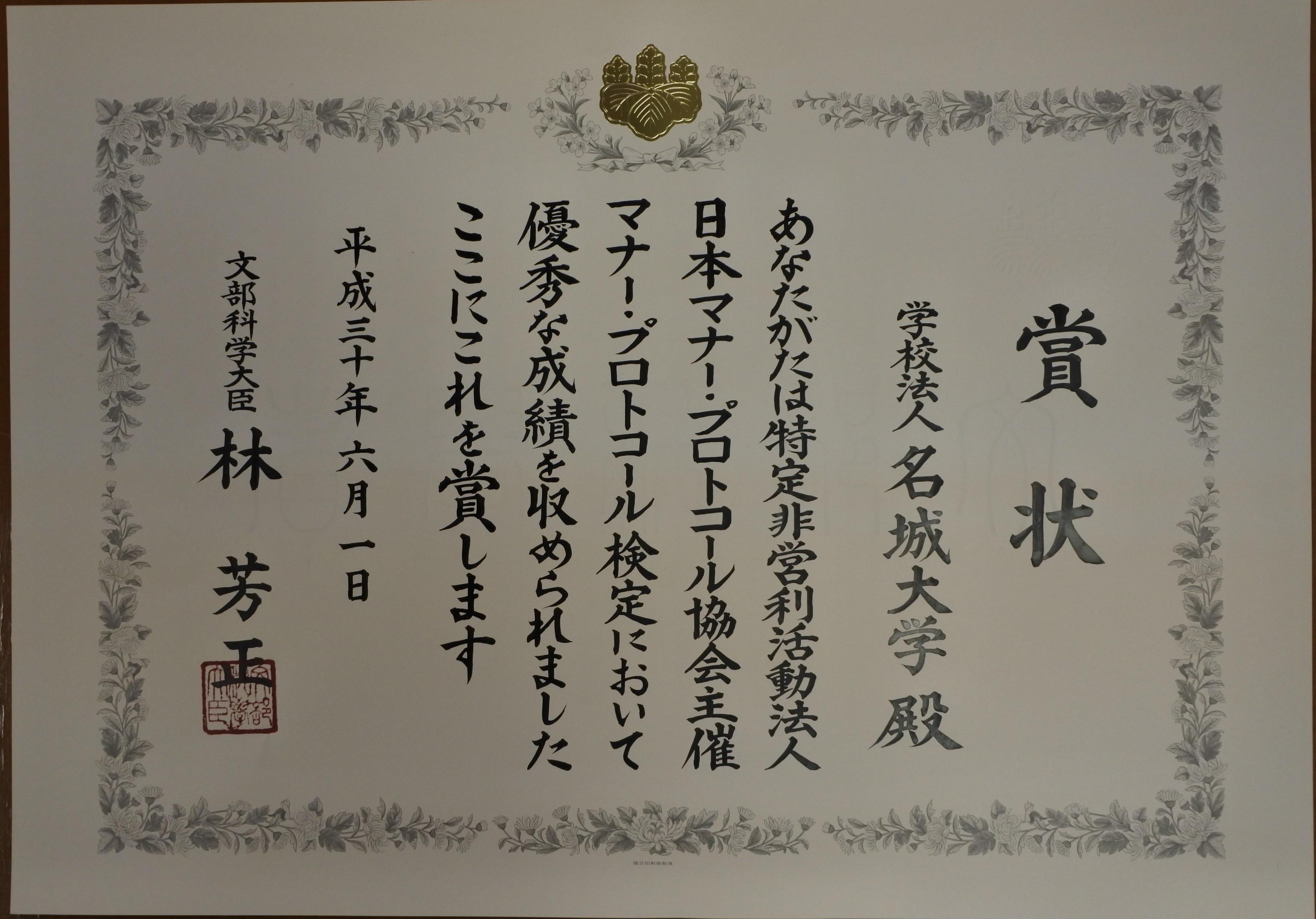 文部科学大臣賞の賞状