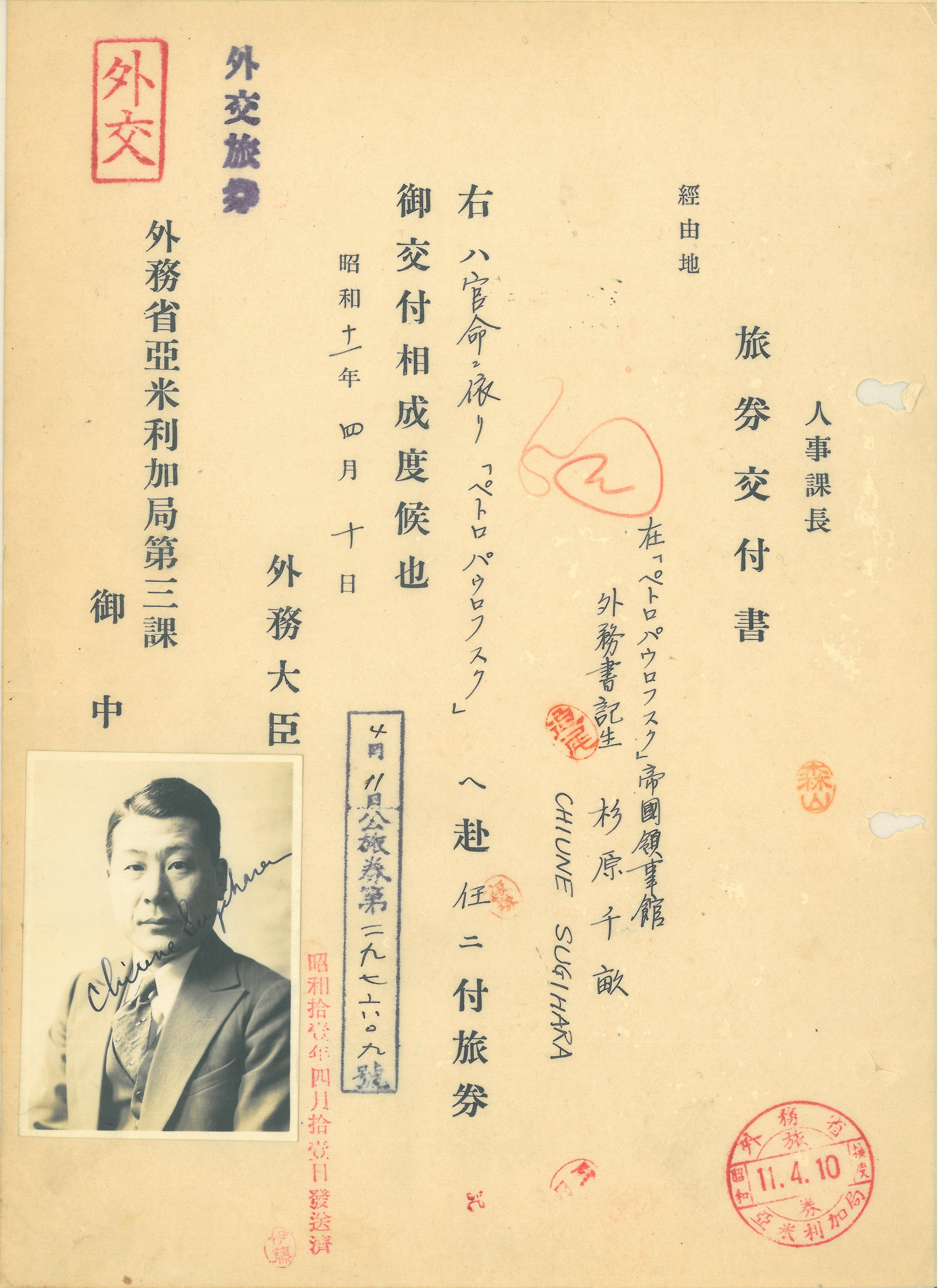 外務省外交史料館所蔵の杉原千畝の旅券交付書