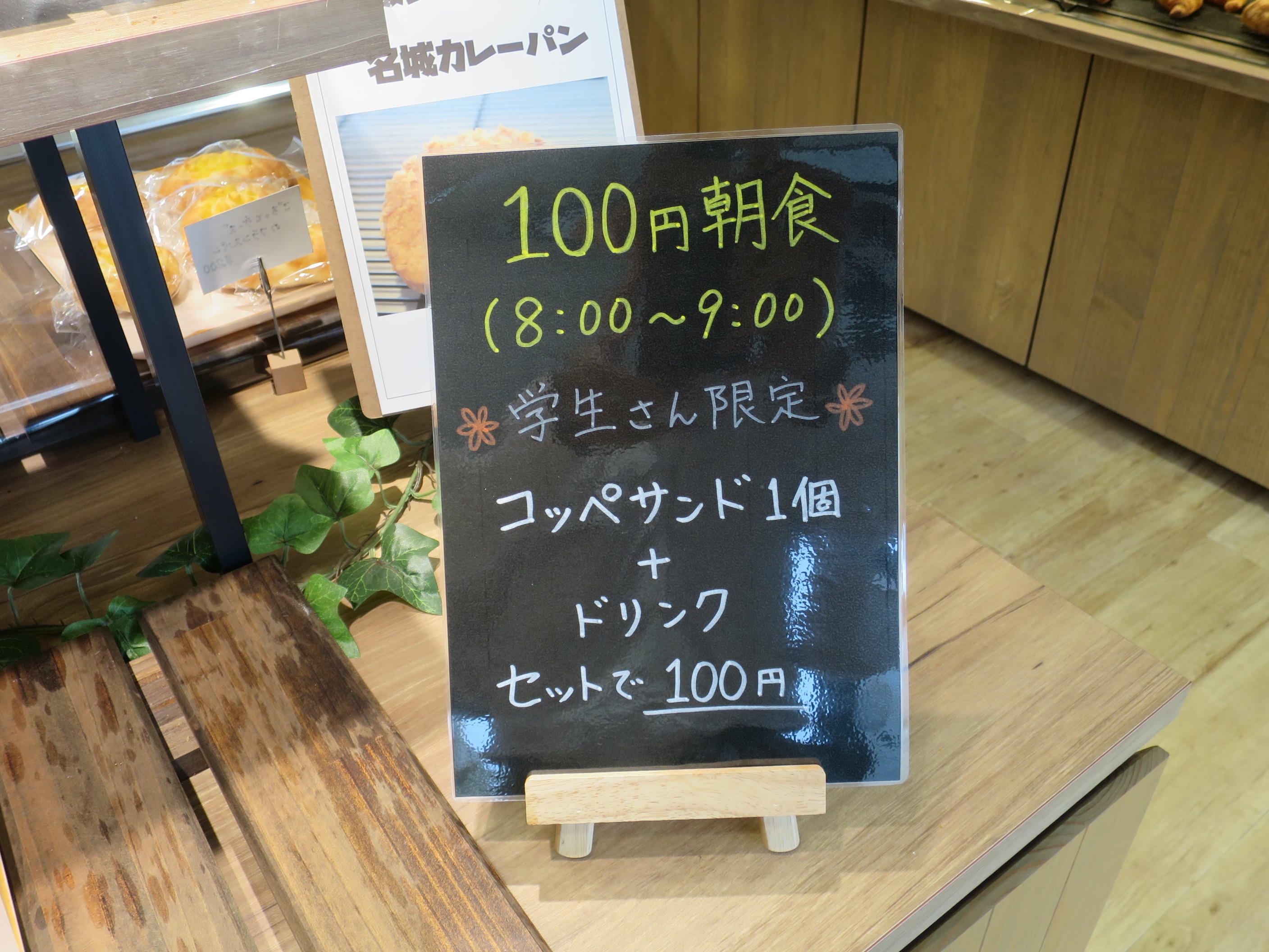 Green Bakery BOOK CAFEの100円朝食は8時から