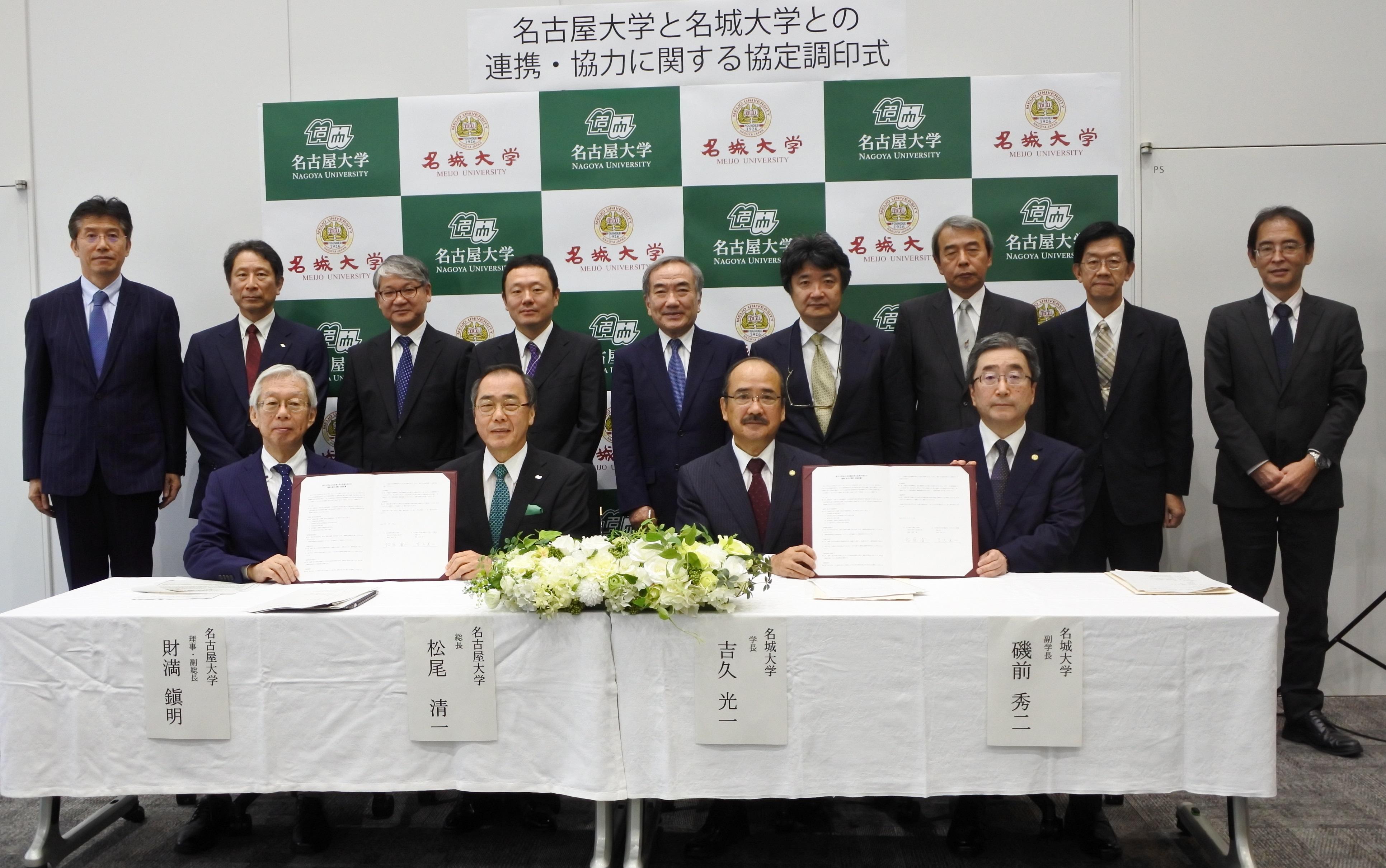 記者会見を終え記念写真に納まる本学、名古屋大学関係者