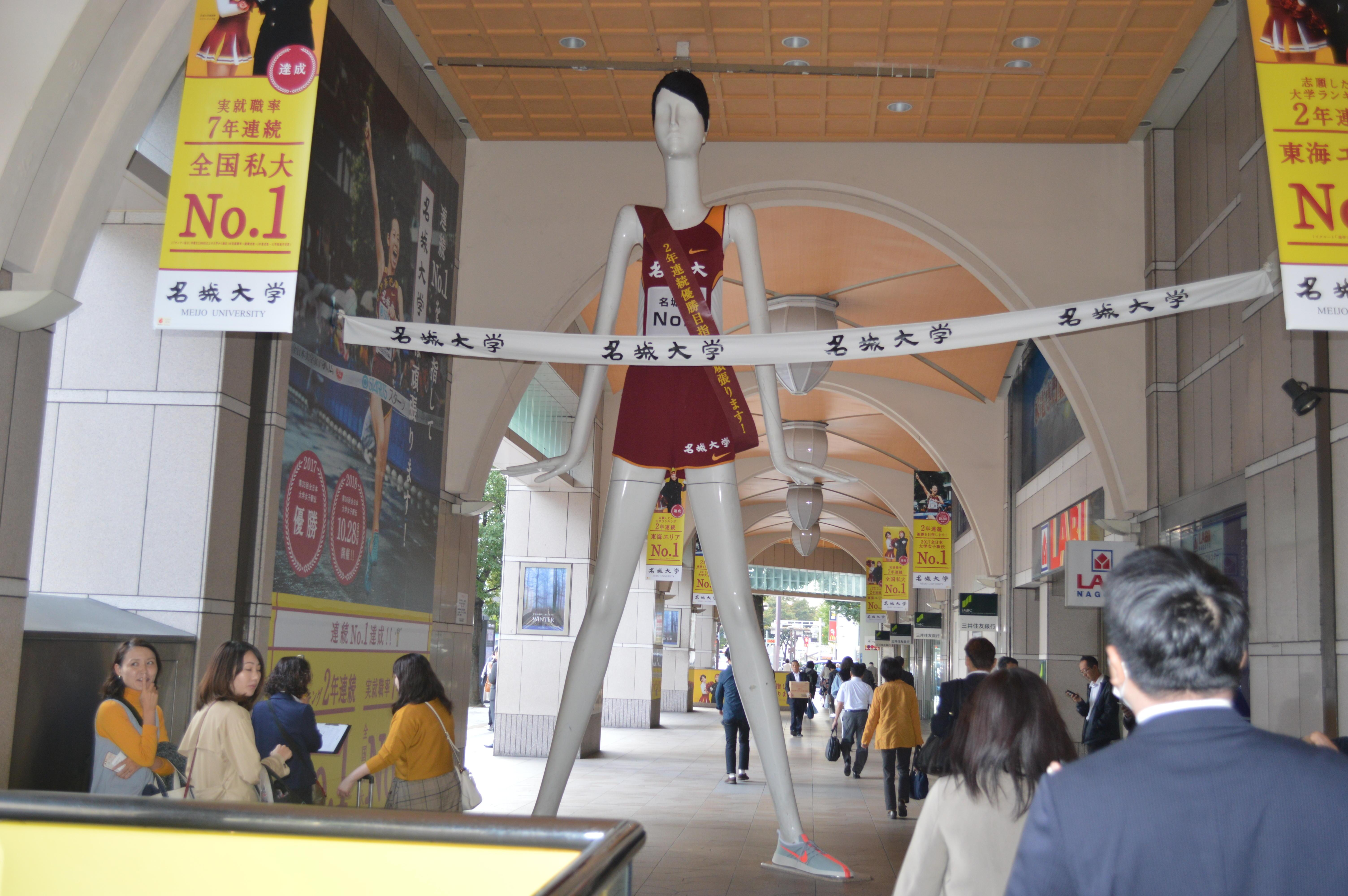 女子駅伝ユニフォームに着替えたナナちゃん人形