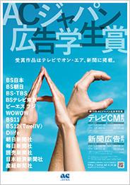 第15回 ACジャパンCM学生賞 ポスター