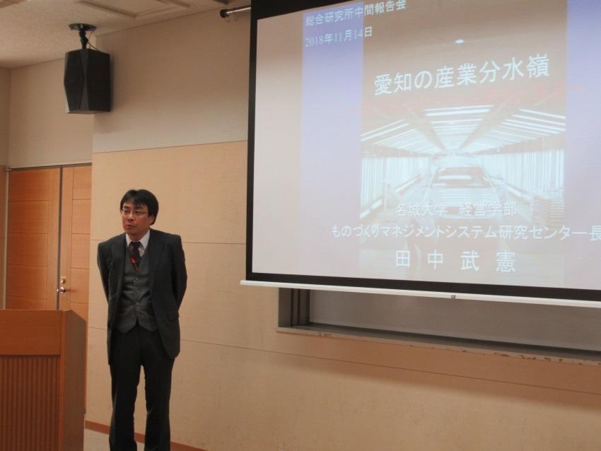 報告する田中武憲経営学部教授
