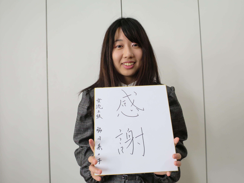 プロになるために世話になった人への気持ちを色紙に書いた脇田さん