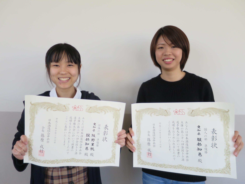 準優勝の賞状を手にする服部さん(右)と阪野さん