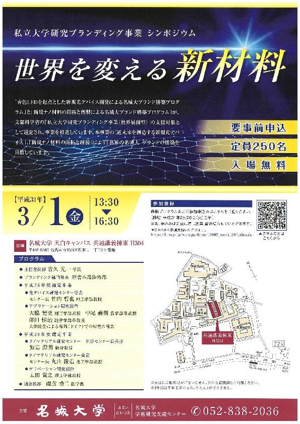 私立大学研究ブランディング事業シンポジウム開催のご案内