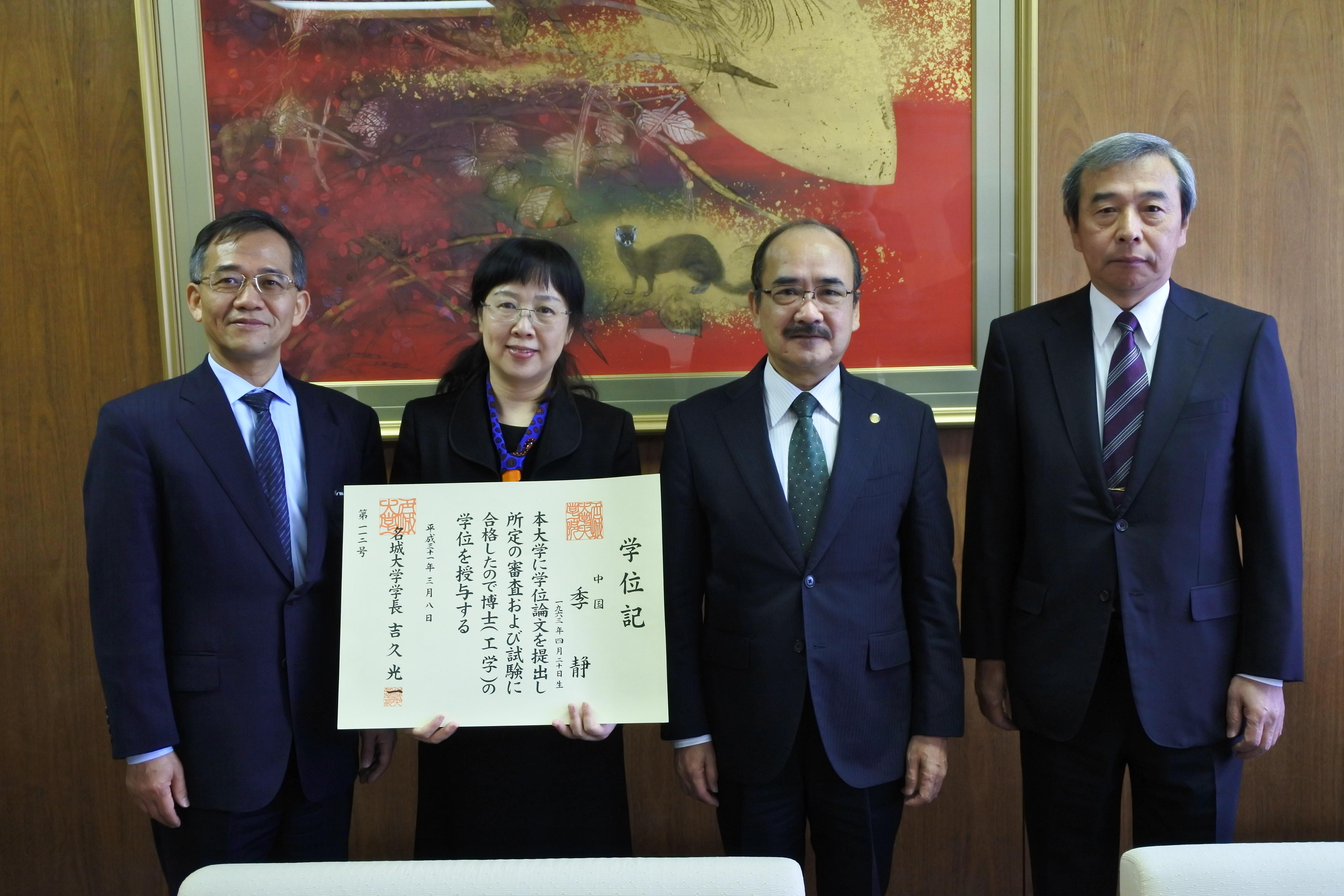 記念写真に納まる(左から)葛教授、季さん、吉久学長、加鳥裕明理工学研究科長