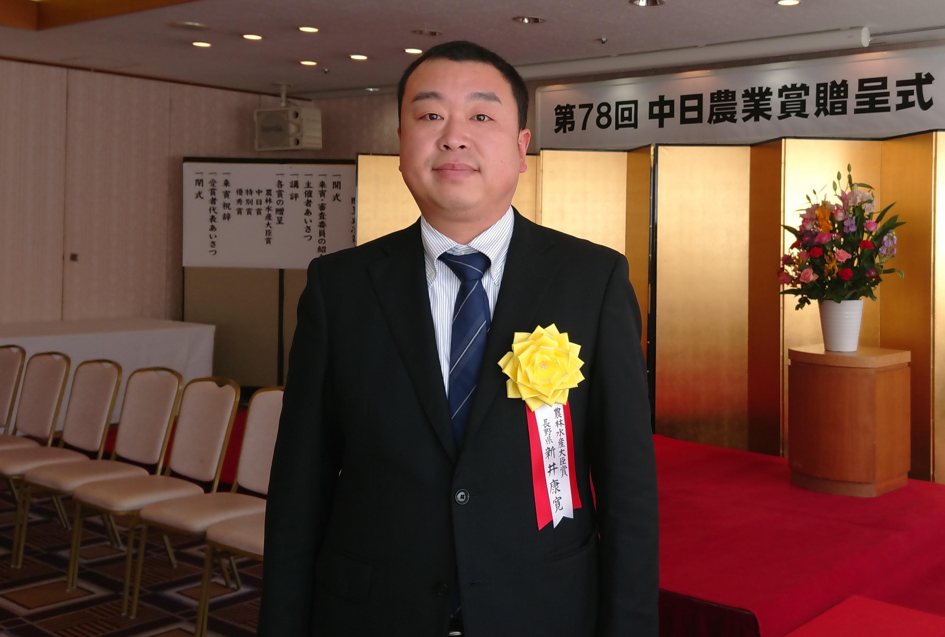 中日農業賞の農林水産大臣賞を受けた新井康寛さん