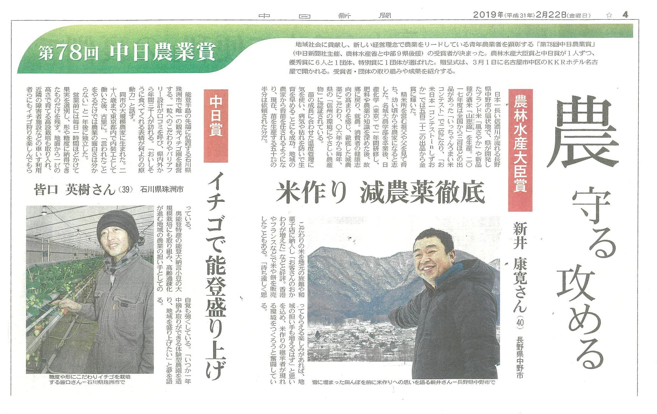 中日新聞 2019年2月22日 第78回中日農業賞特集