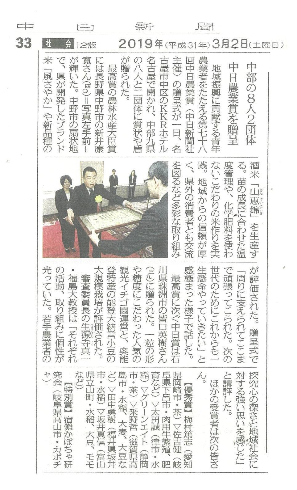 中日新聞 2019年3月2日