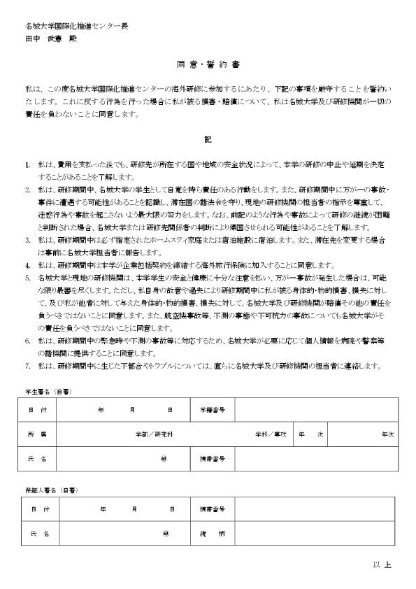 海外英語研修の参加申込関係書類(同意・誓約書/健康状態申告書/親権 ...