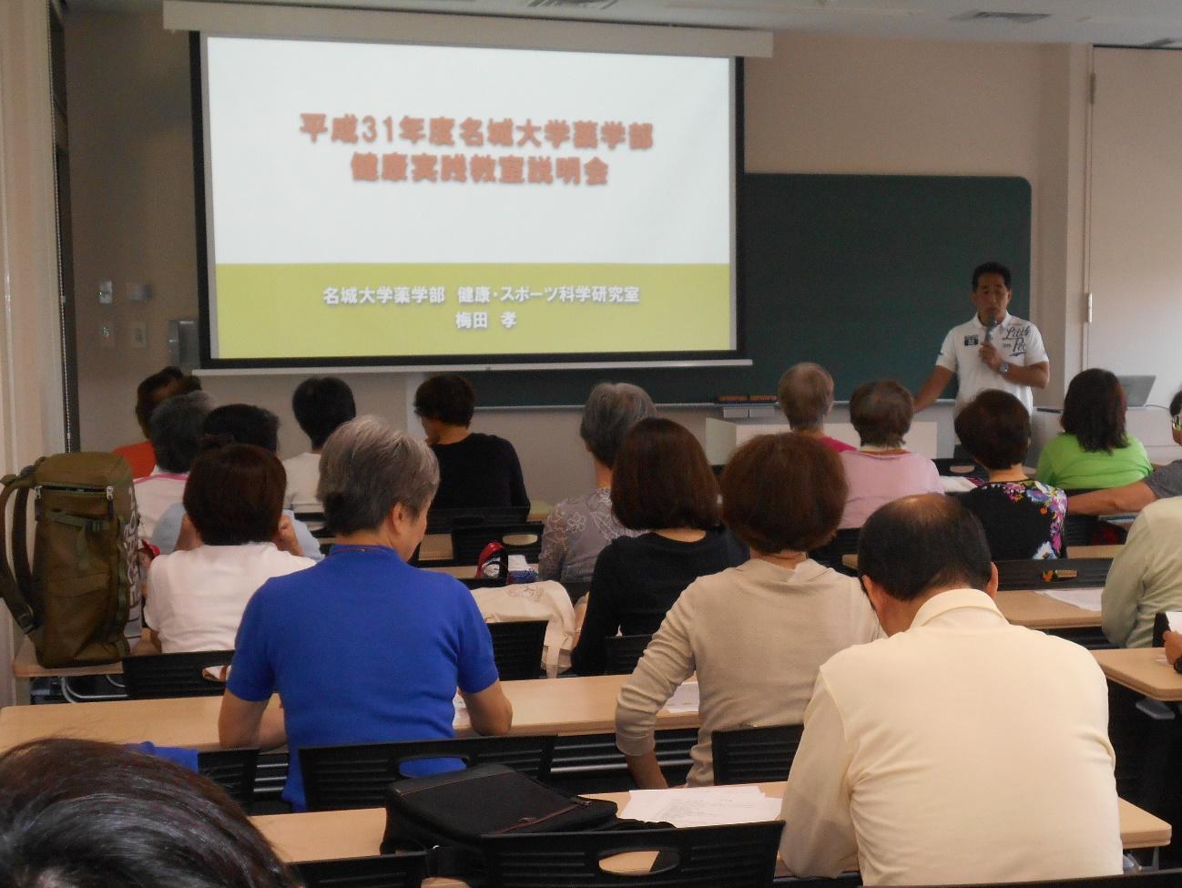 4期目の健康実践教室に臨む梅田孝教授