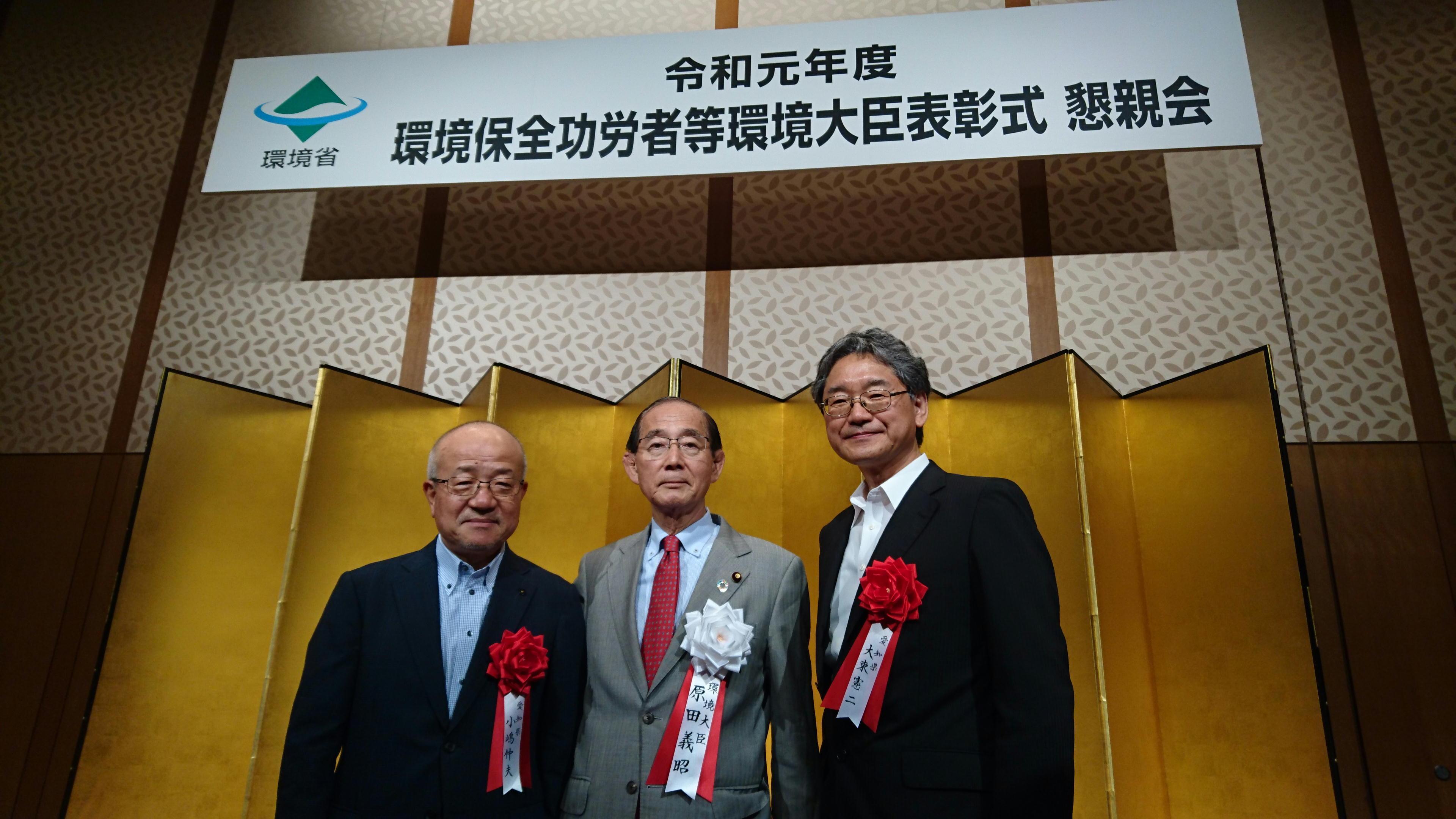 原田義昭環境大臣(中央)らと記念写真に納まる小嶋名誉教授(左)