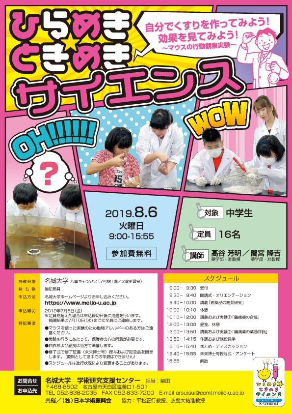 ひらめき☆ときめきサイエンスを薬学部で8月6日(火)に開催します