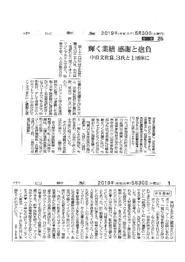 2019年5月30日付中日新聞朝刊で紹介