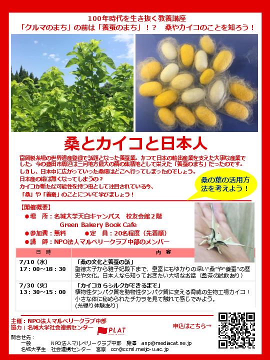 【参加者募集】100年時代を生き抜く教養講座「桑とカイコと日本人」のご案内