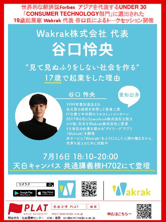 【参加者募集】19歳起業家 Wakrak代表 谷口氏によるトークセッション開催