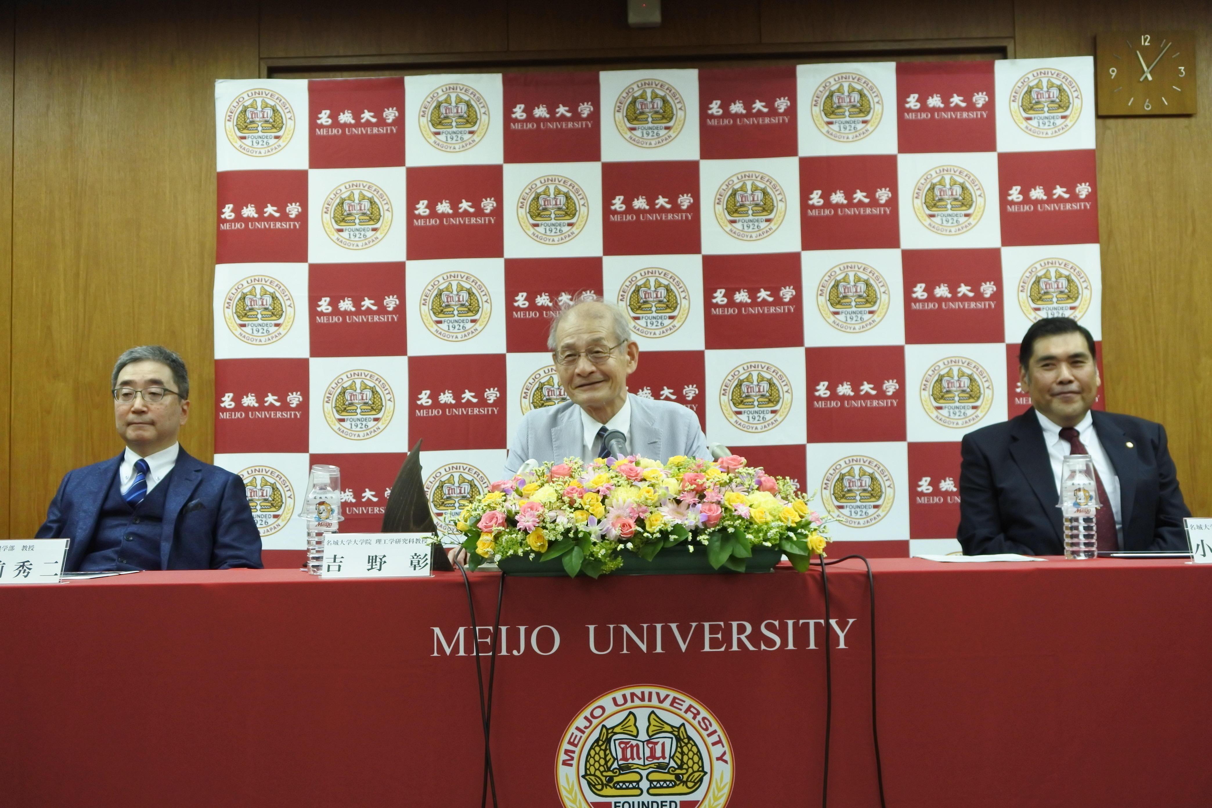 記者会見した吉野彰教授(中)と、同席した小原章裕学長(右)と磯前秀二教授