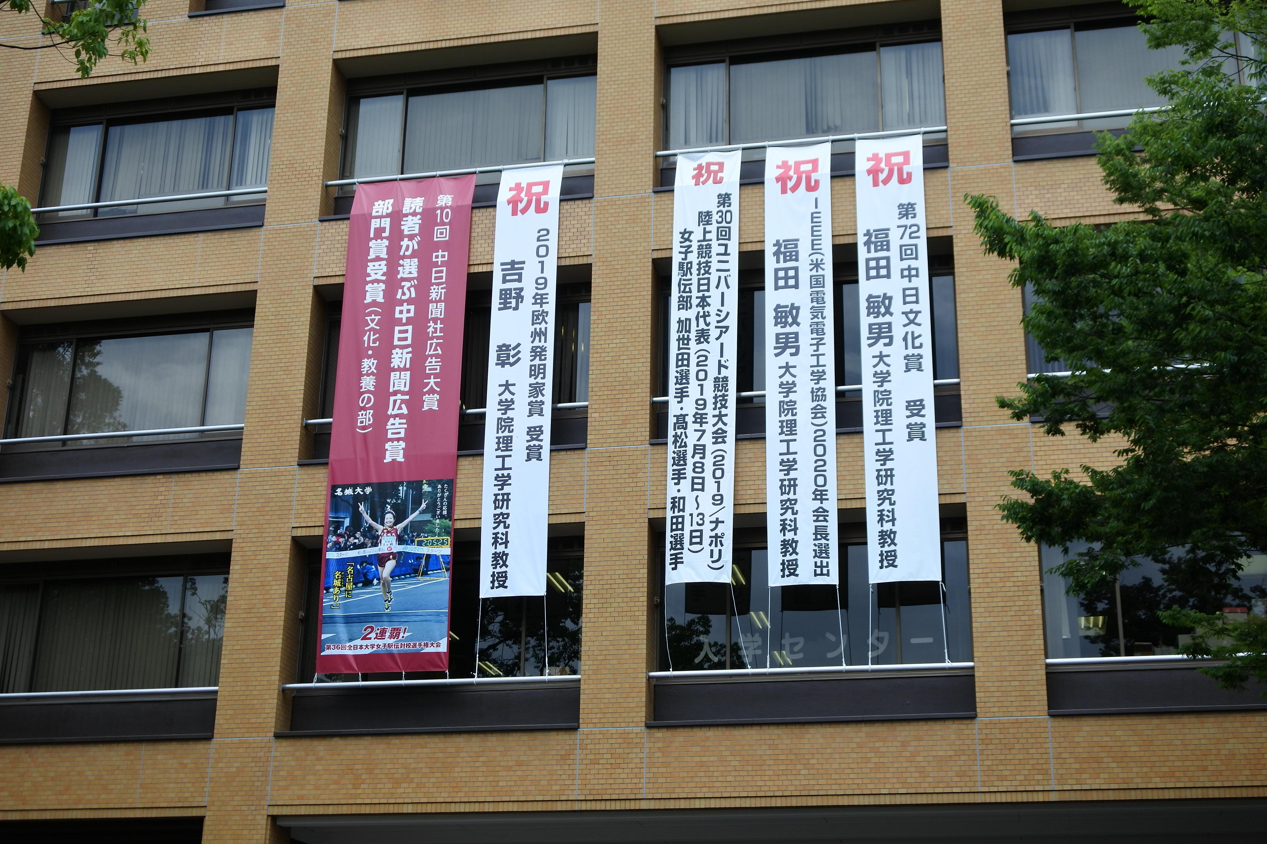 天白キャンパス本部棟外壁に掲げられた受賞を祝う懸垂幕