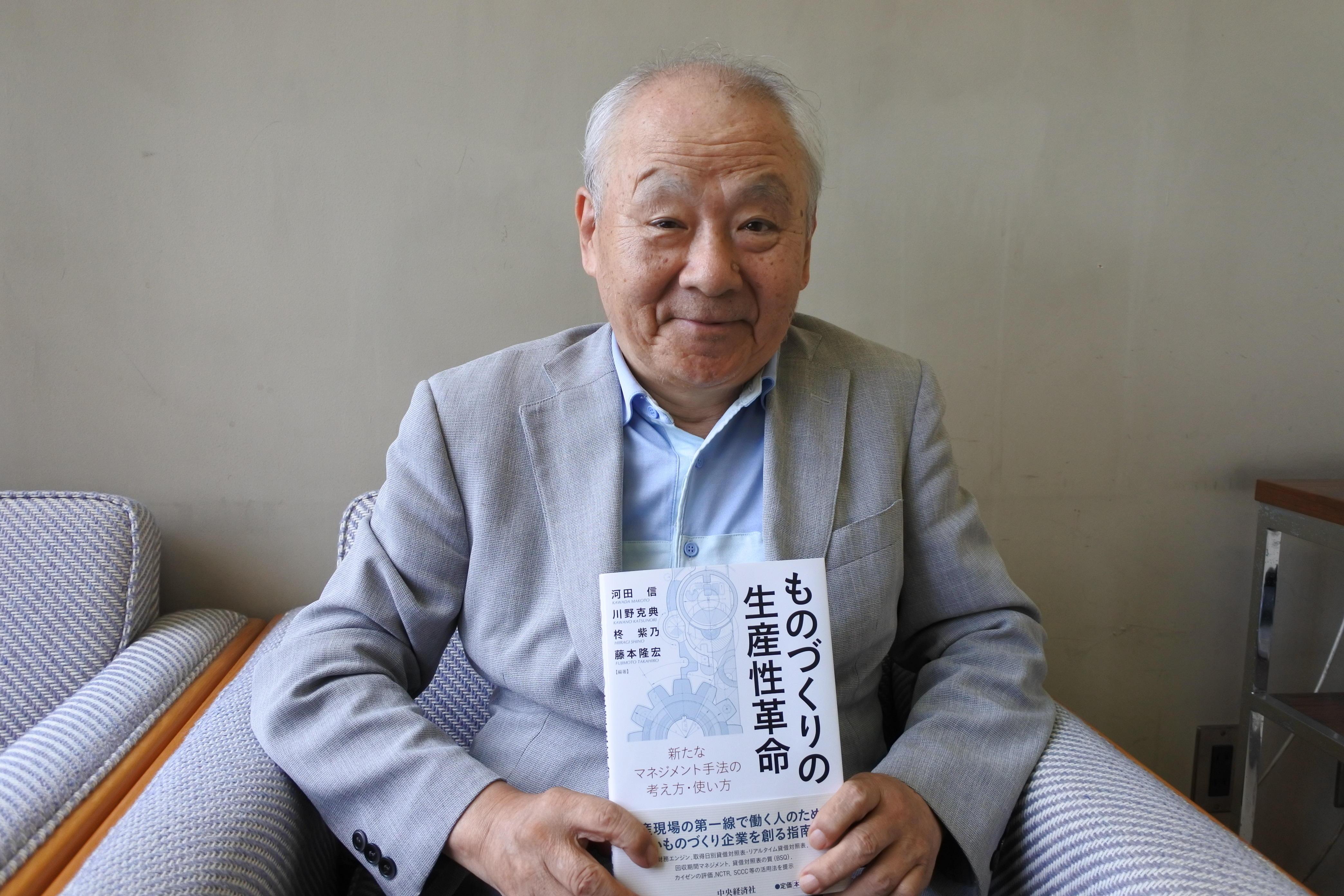 『ものづくり生産性革命』を手にする河田信名誉教授