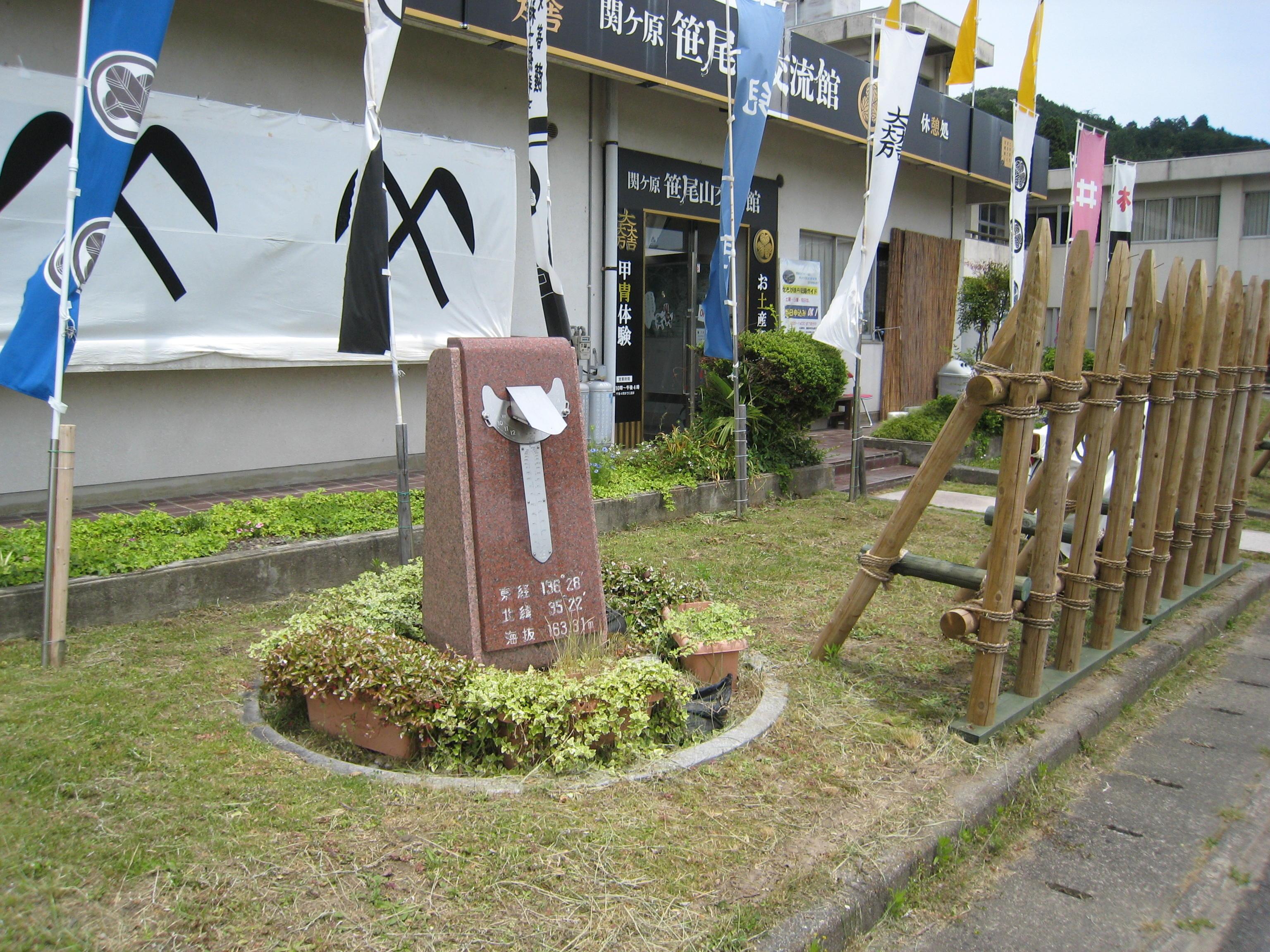 岐阜県関ケ原町の笹尾山交流館で
