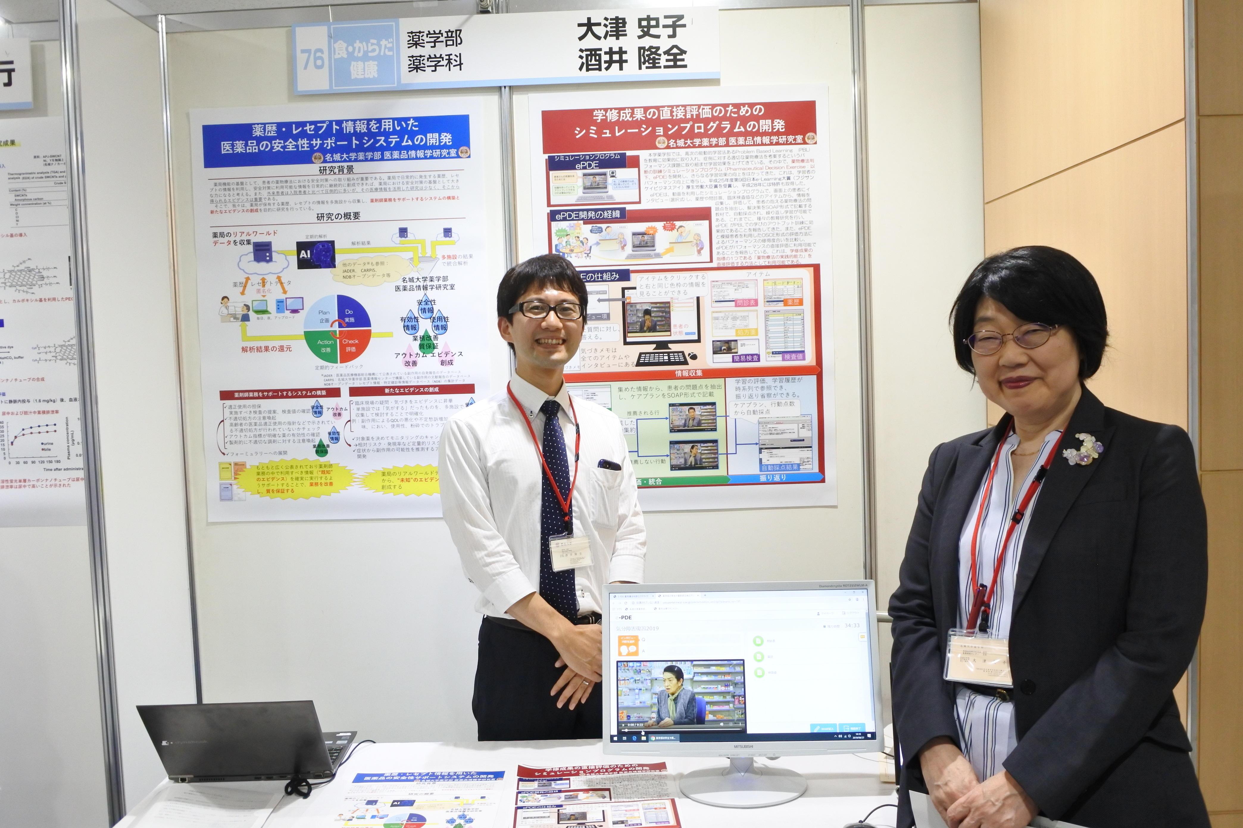 薬学部の大津史子教授(右)と酒井隆全助教