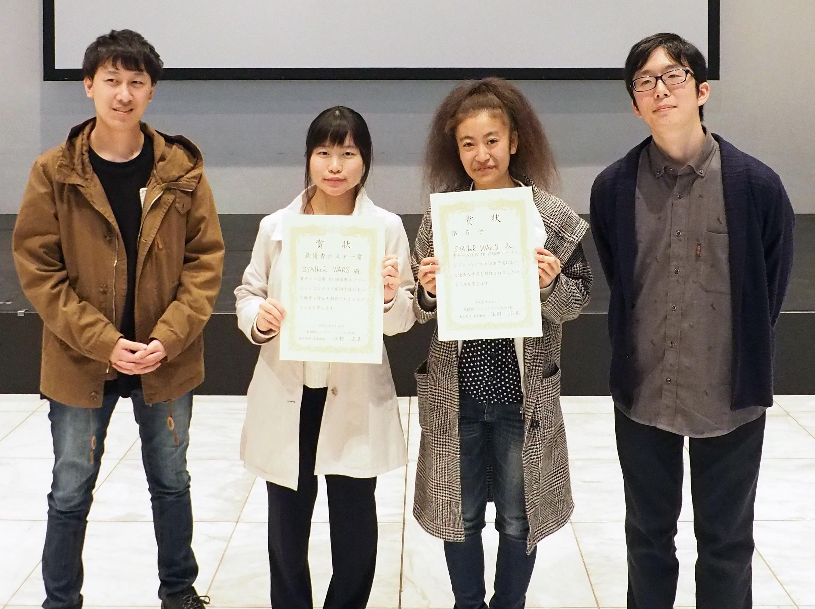 左から岩﨑さん、井上さん、鈴木さん、伊藤さん