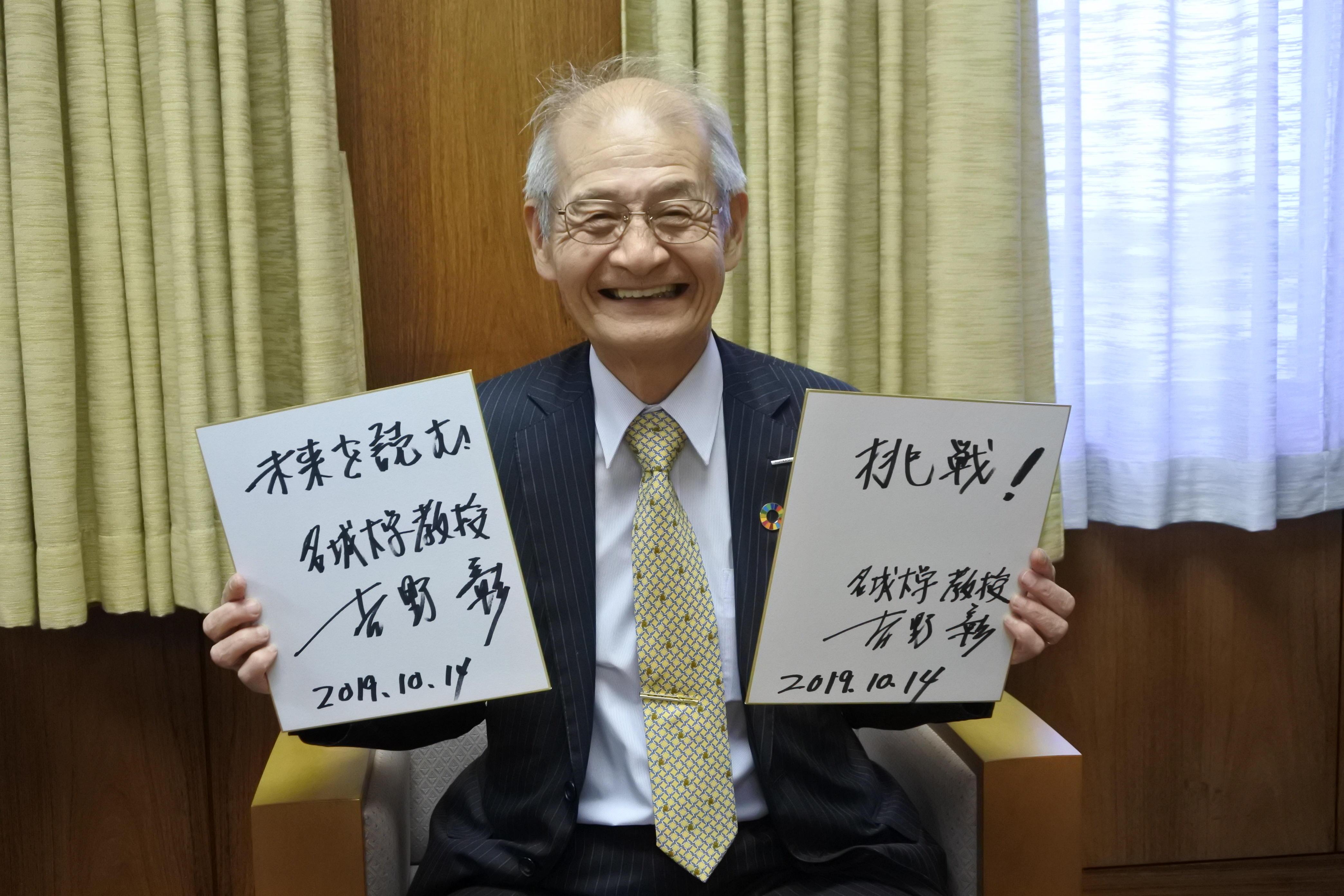マスコミ対応を済ませ、色紙にキーワードを書いた吉野教授