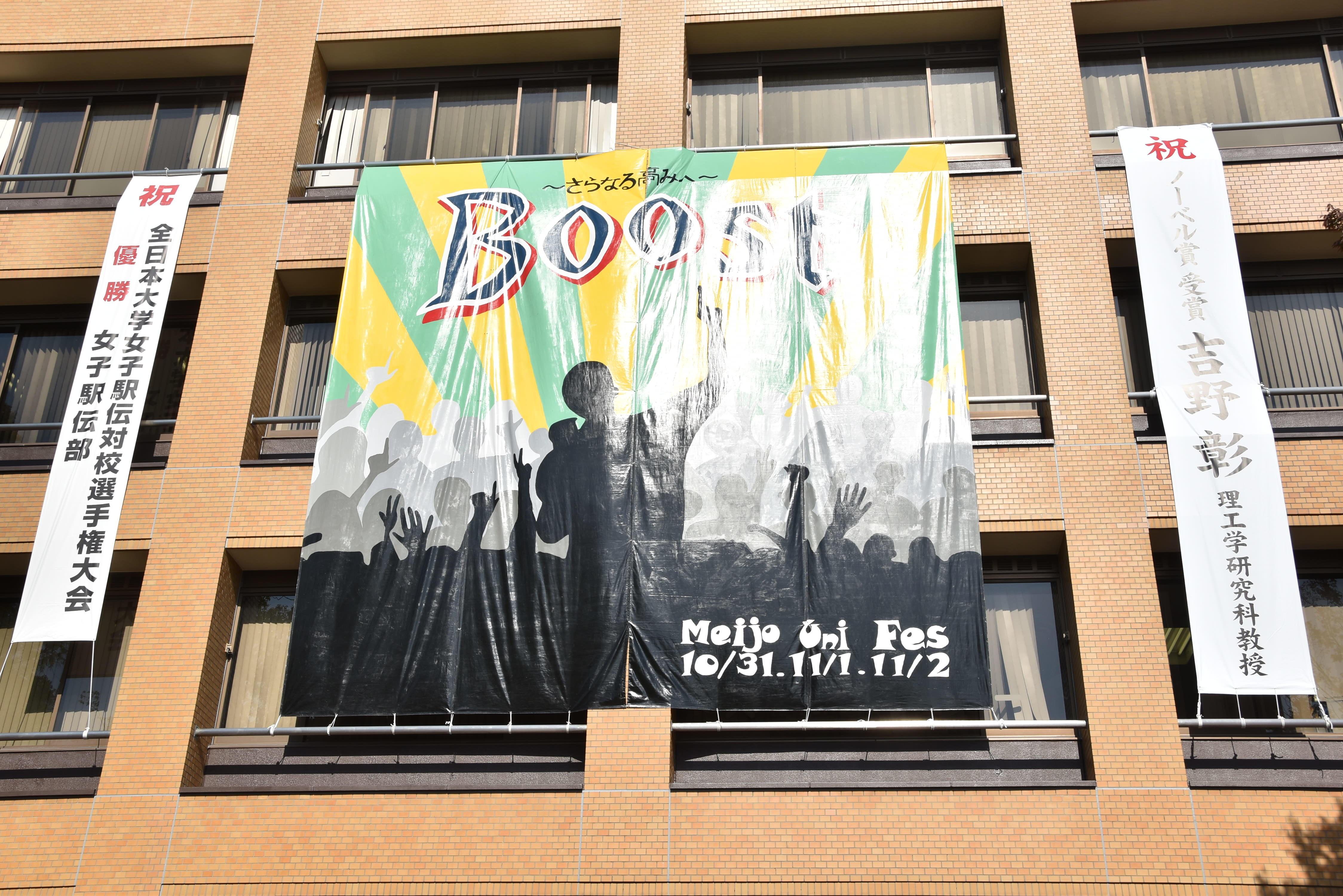 テーマは「Boost -さらなる高みへ-」=天白キャンパス本部棟壁面