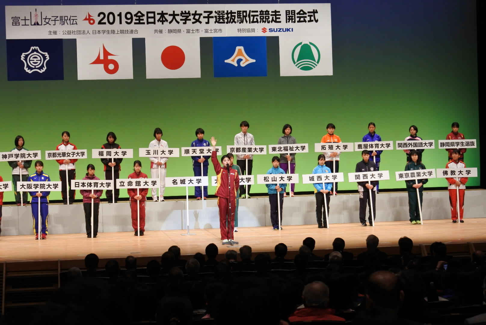 選手宣誓する塩崎主将。後列右端は静岡県学生選抜の黒川主将