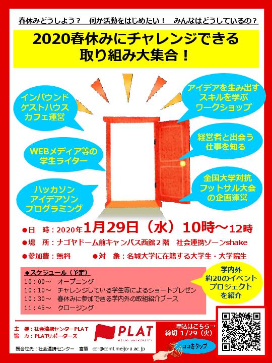 【学生募集】2020春休みにチャレンジできる取り組み大集合!