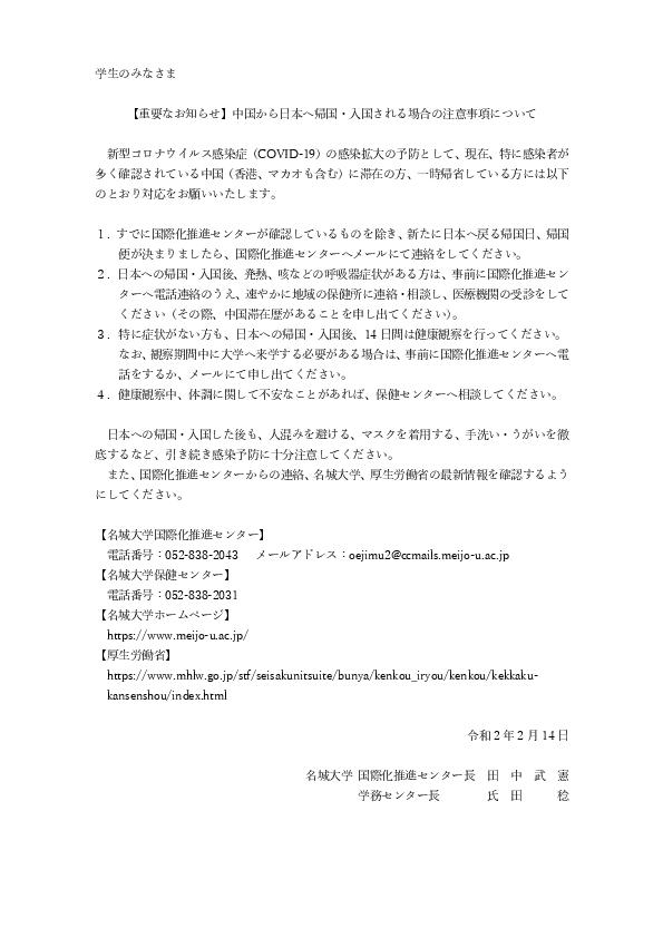 注意喚起PDF