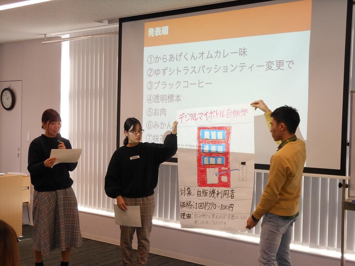 グループで発案したビジネスアイデア発表の様子