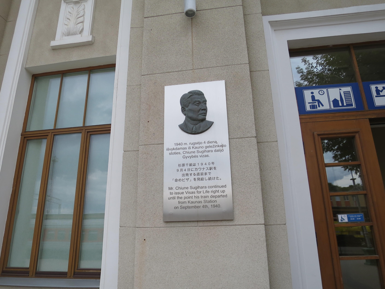 リトアニアのカウナス駅に作られた杉原を顕彰するプレート