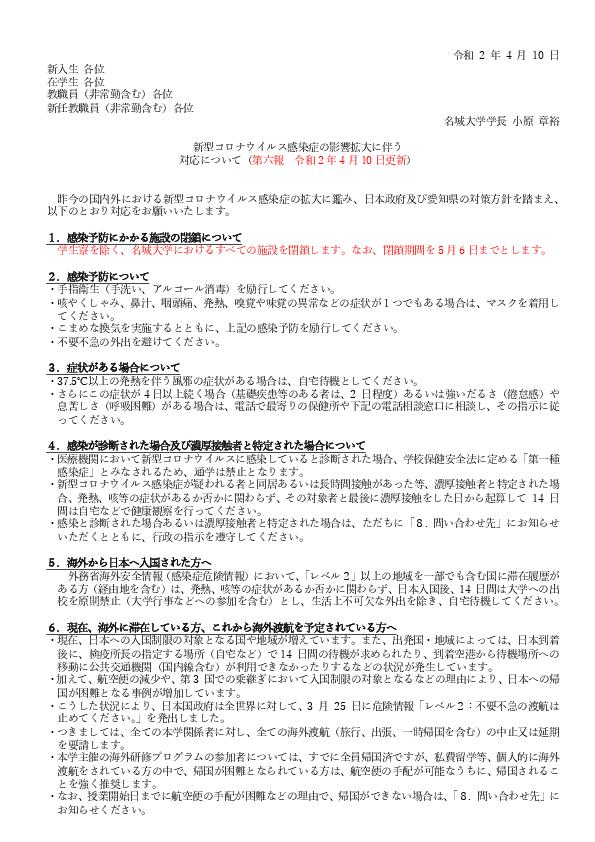 愛知県 免許延長
