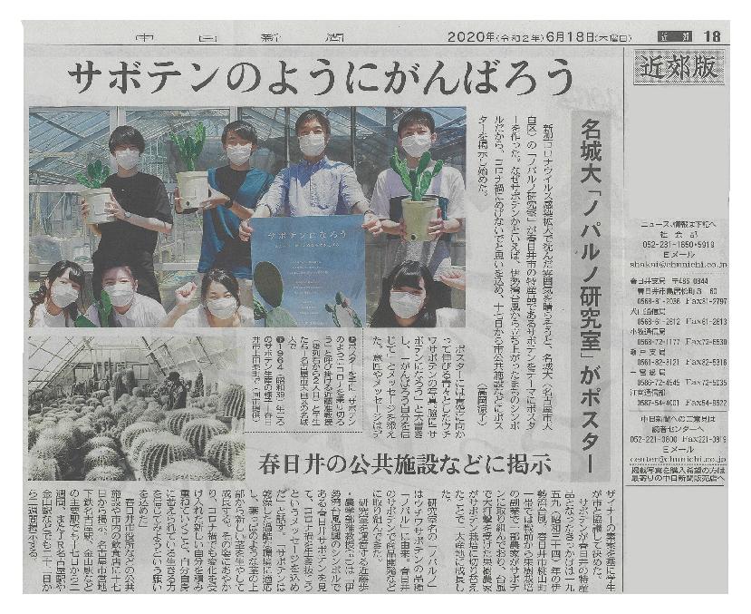 2020年6月18日付中日新聞近郊版(春日井・小牧・犬山市一帯の地方版)に大々的に掲載
