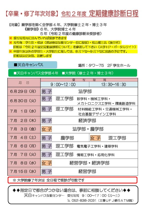 健康診断日程PDF