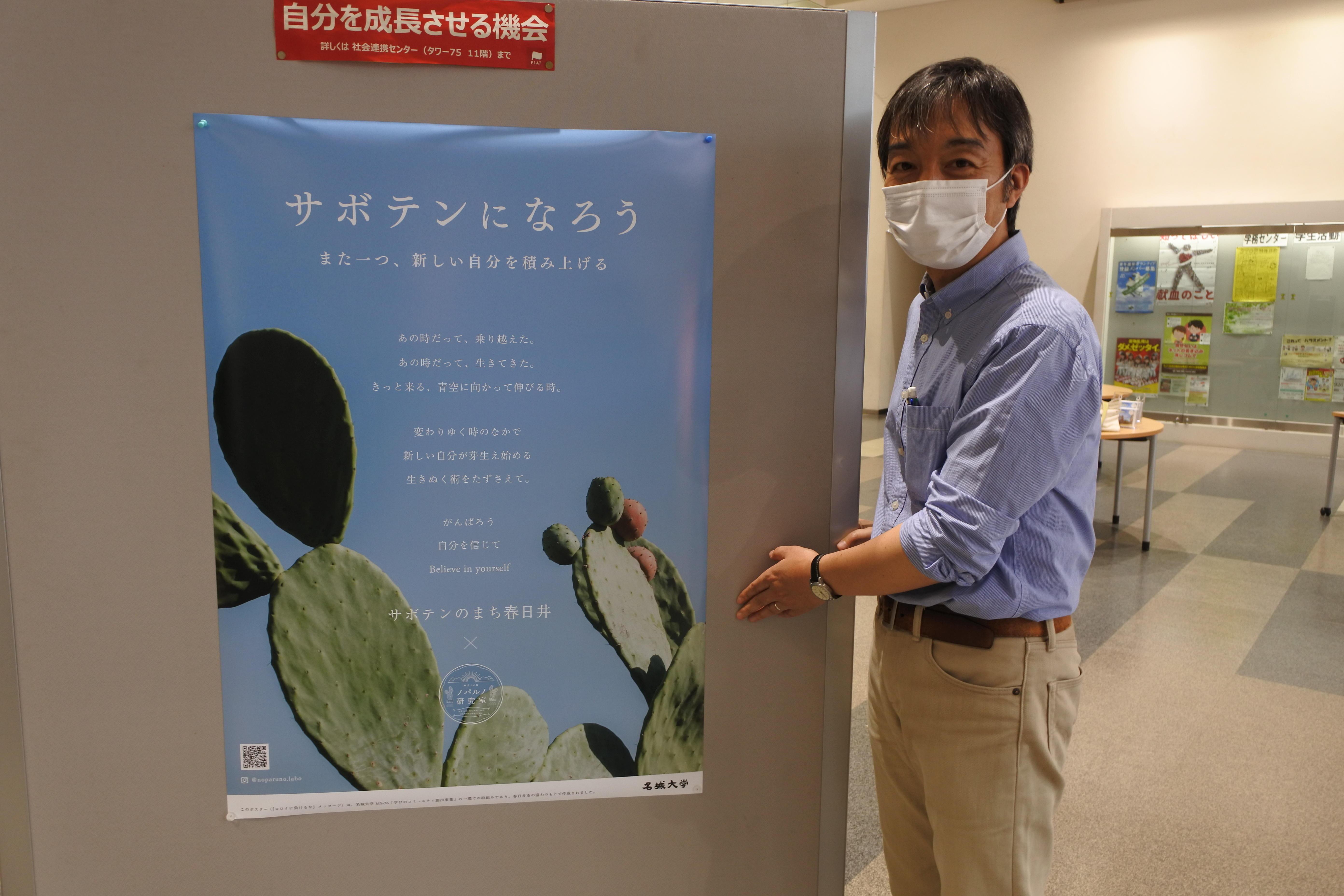 近藤准教授とポスター