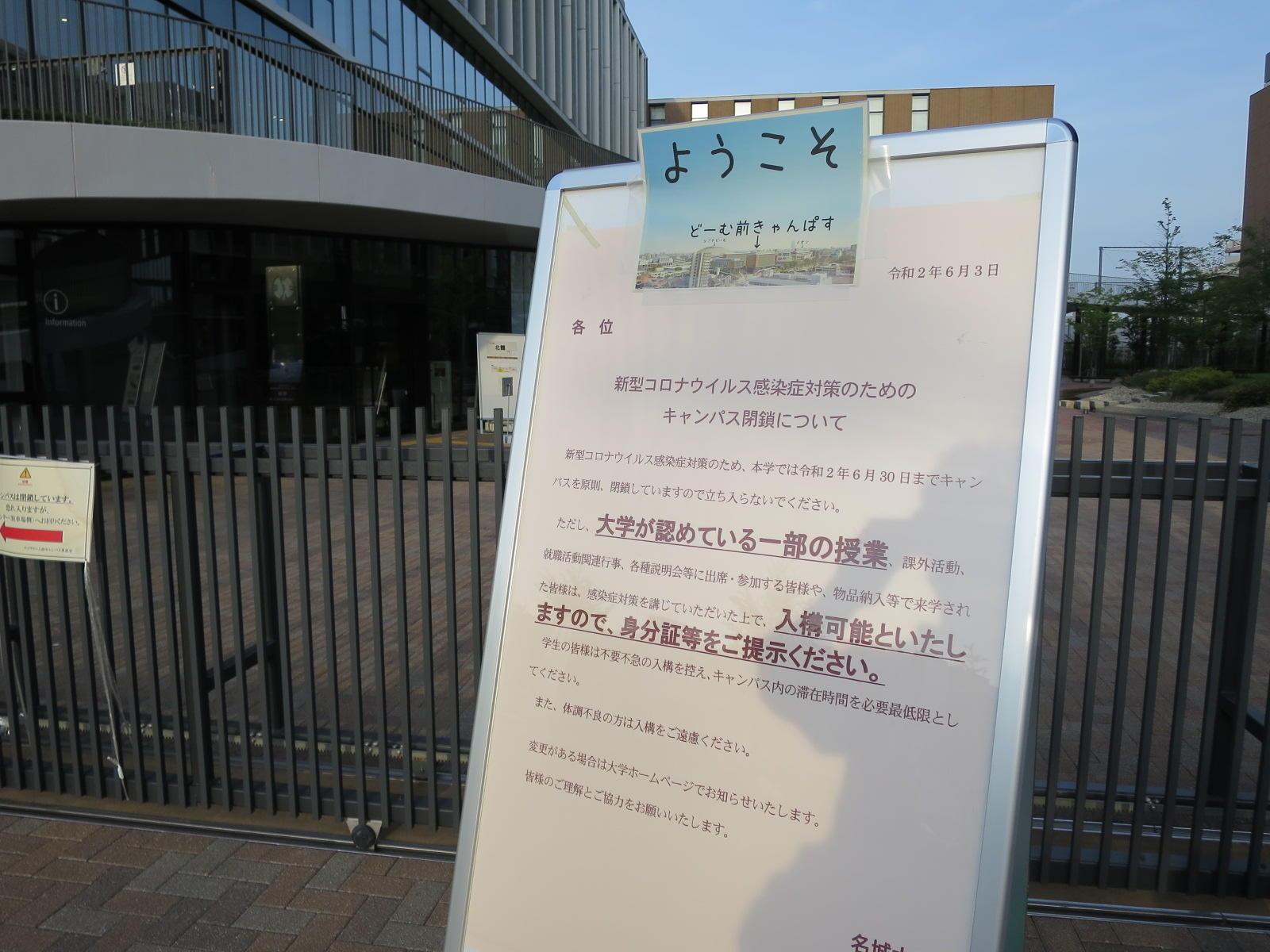 キャンパス閉鎖を伝えるナゴヤドーム前キャンパスの看板=6月9日撮影