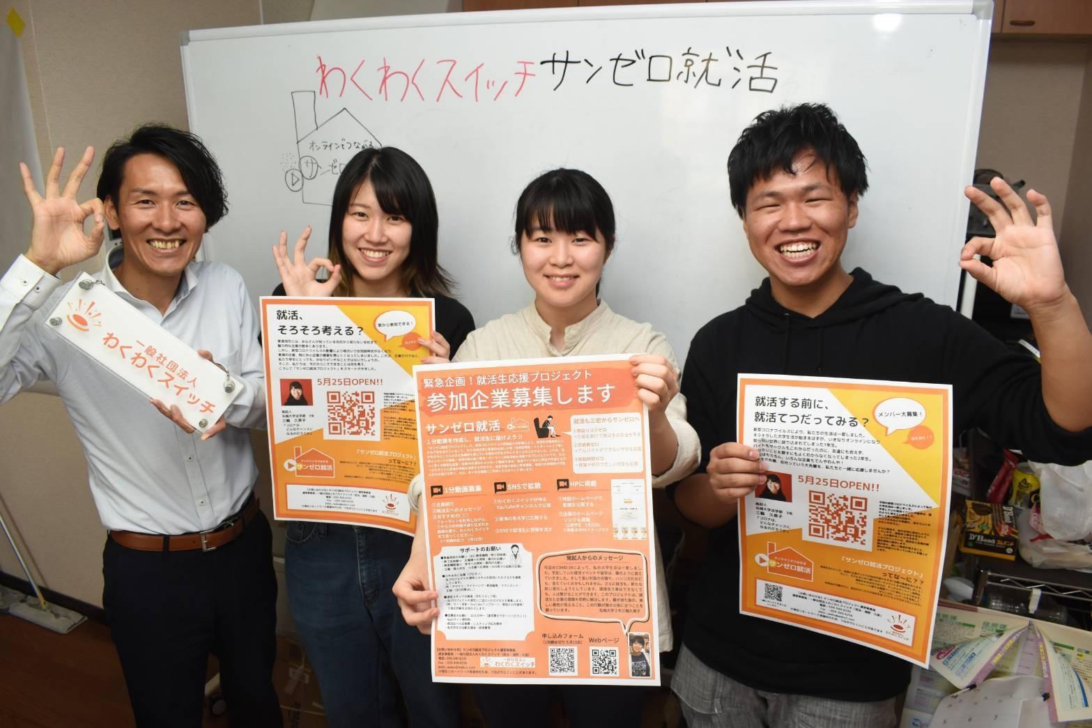 「サンゼロ就活」のメンバー(右から2人目が三輪さん)