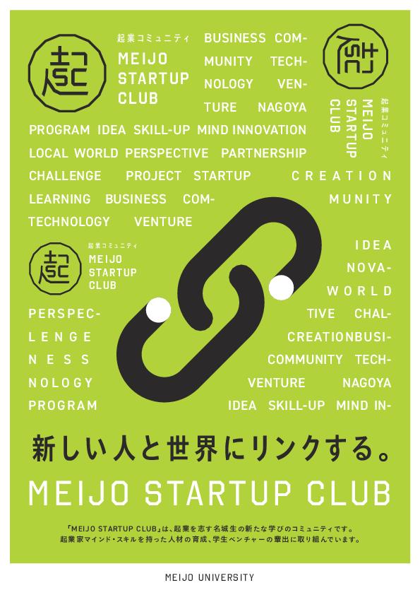 【2020年度前期(完全オンライン) 学生募集】起業を志す名城大生のためのコミュニティ「MEIJO STARTUP CLUB」のご案内