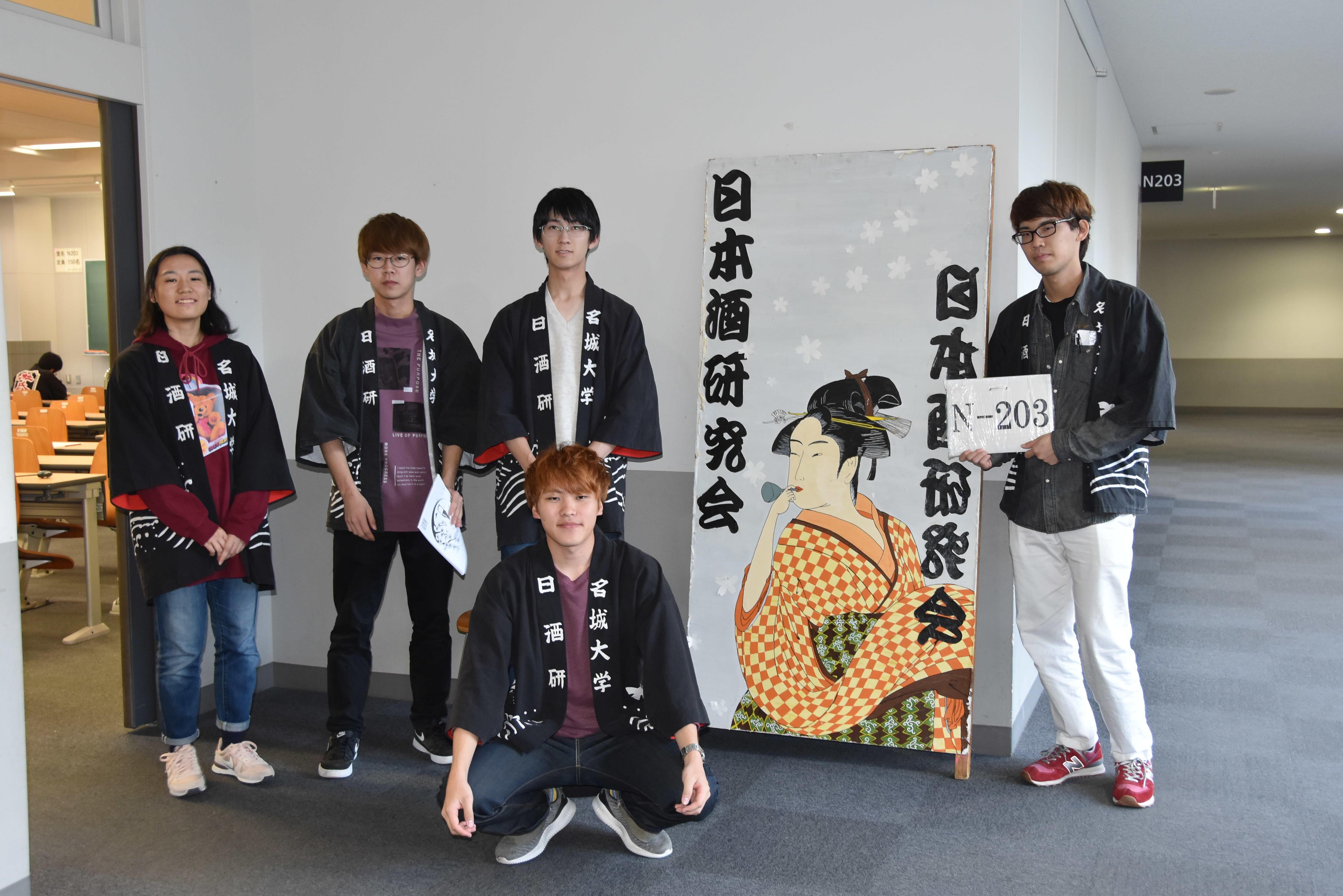 昨年の大学祭で活動内容を披露した日本酒研究会の部員たち=天白キャンパスで