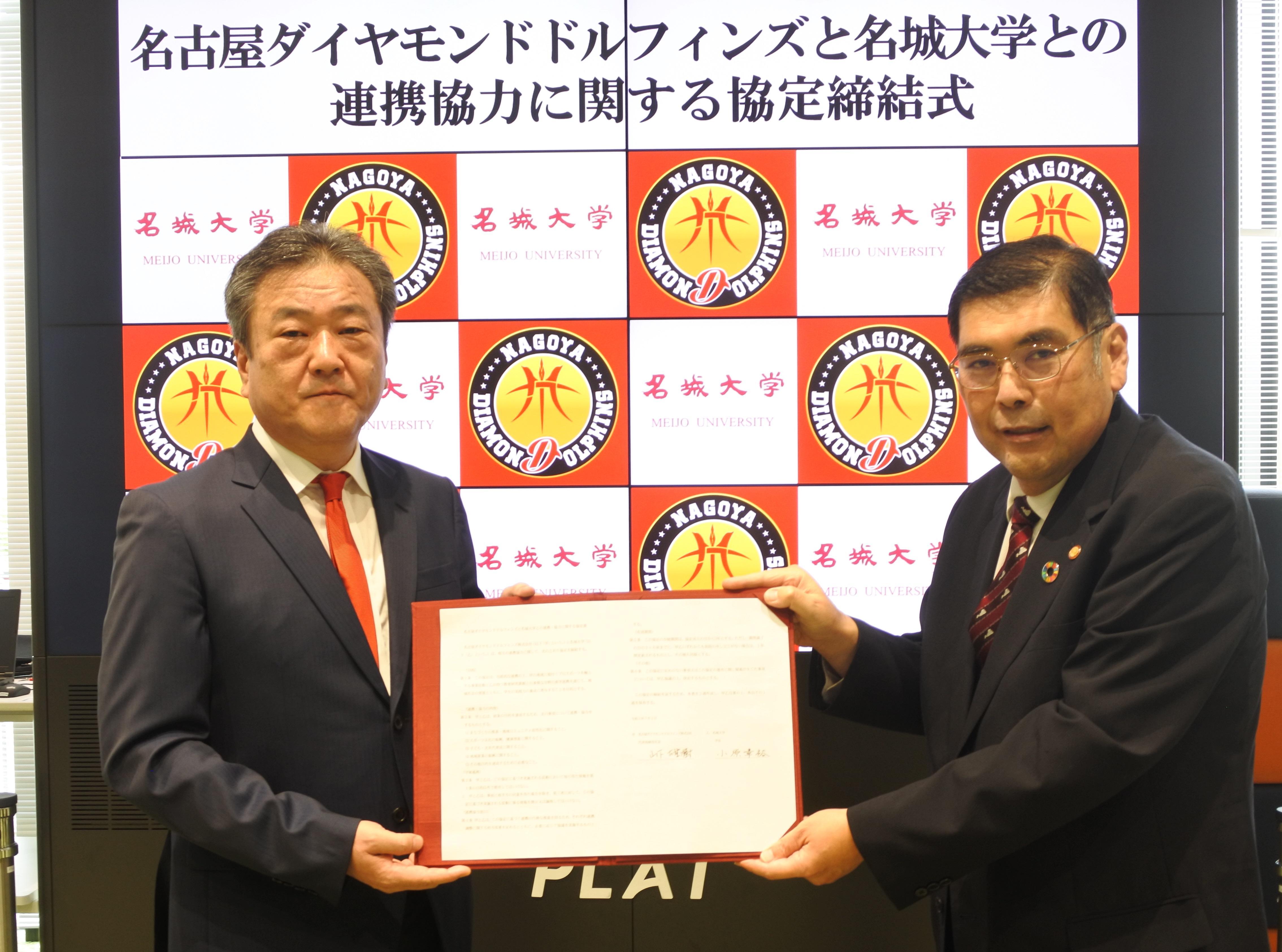 本学と名古屋ダイヤモンドドルフィンズが連携・協力に関する協定を締結
