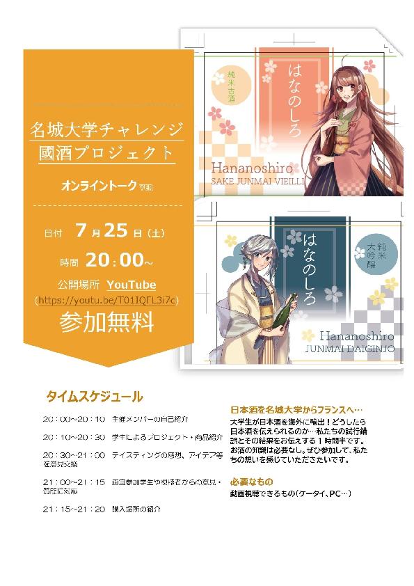 欧州向け日本酒開発記念オンライントークイベントを開催します!!