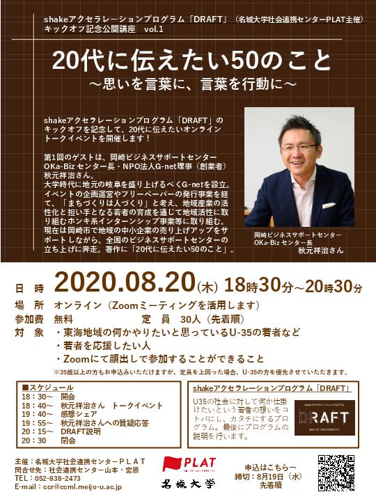 shakeアクセラレーションプログラム「DRAFT」キックオフ記念公開講座vol.1開催