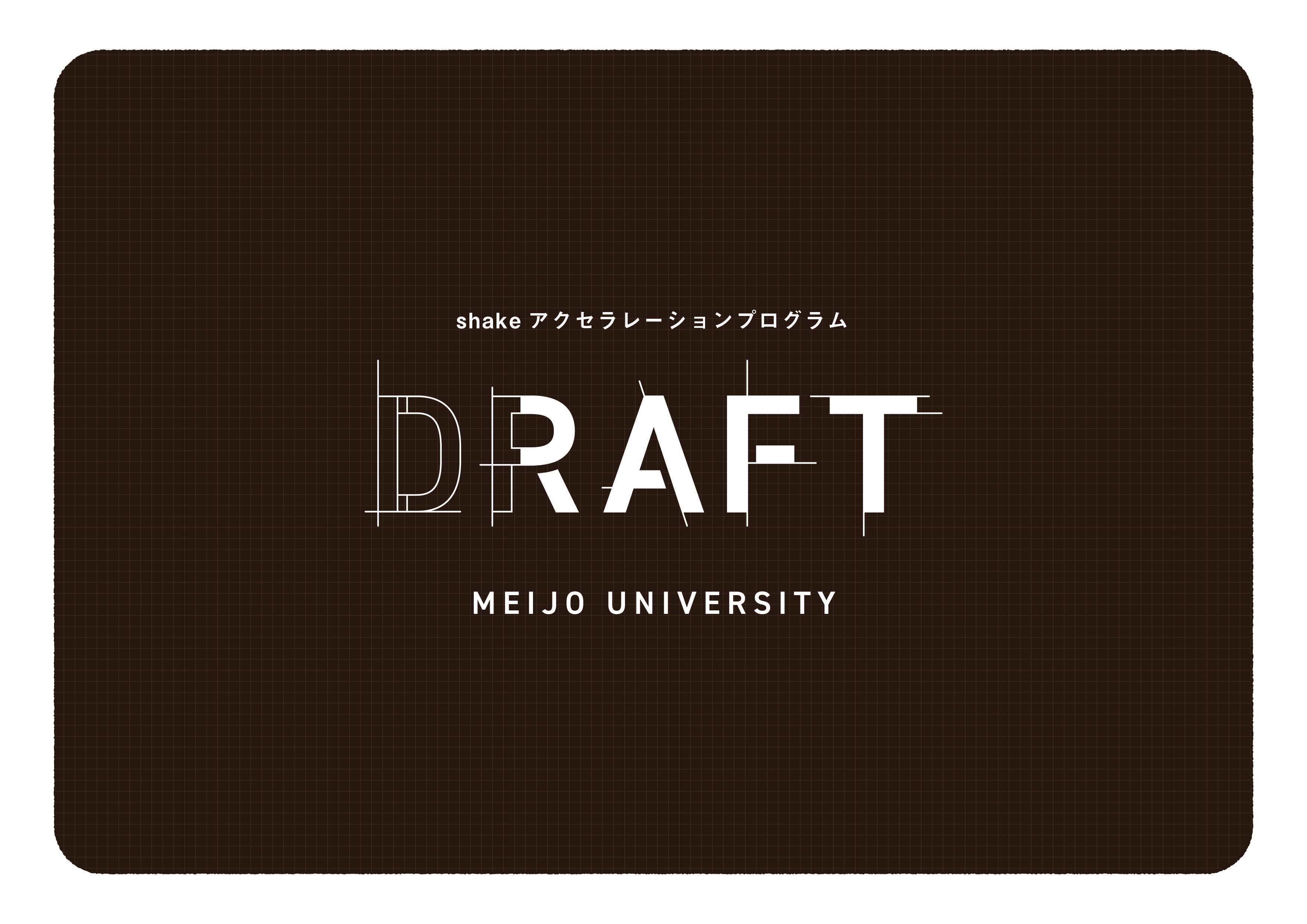 【35歳以下限定】shakeアクセラレーションプログラム「DRAFT」 第3期プロジェクト募集!