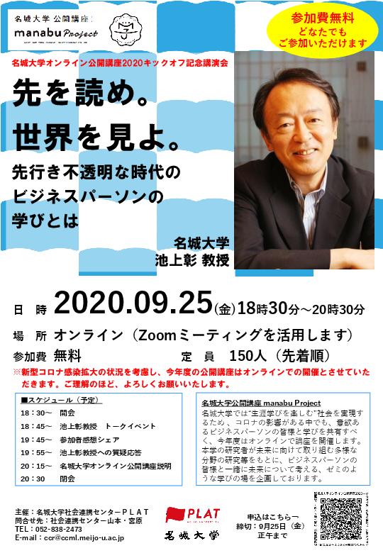 オンライン公開講座2020キックオフ記念講演会に池上彰教授が登壇します