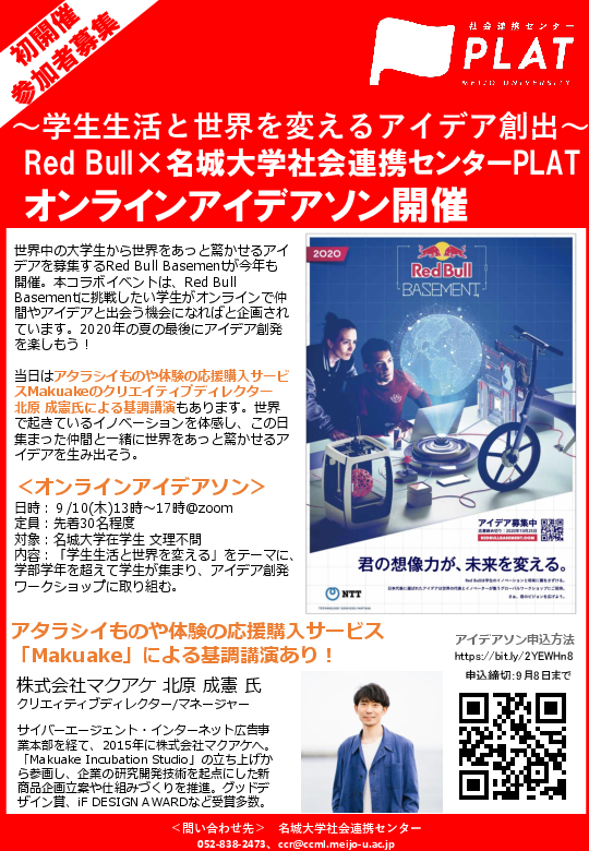 Red Bull×名城大学社会連携センターPLAT「オンラインアイデアソン開催」